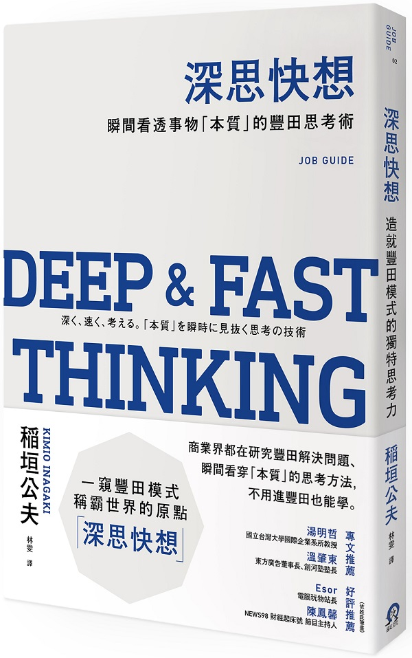 deepthinking