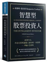 理財投資書籍推薦