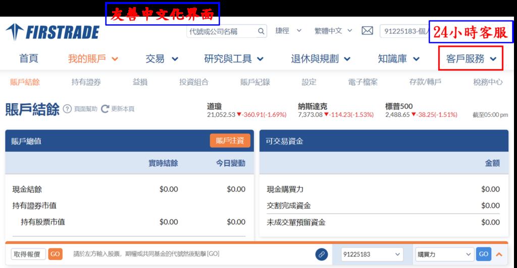 FIRSTRADE 中文介面