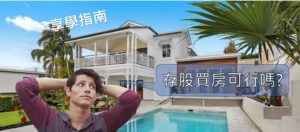 存股買房靠普嗎?