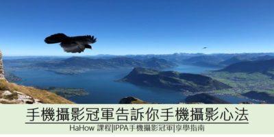 Hahow_手機攝影課程推薦
