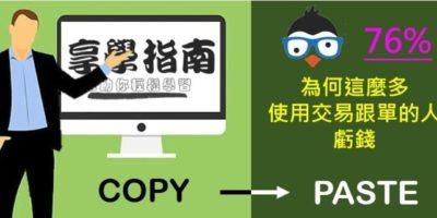 etoro複製跟單Copy Trader