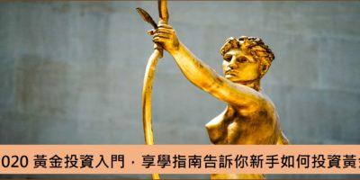 2020新手投資黃金指南