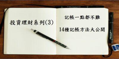 14種記帳方法大公開