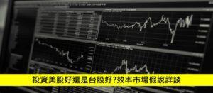 投資美股好還是台股好?效率市場假說詳談