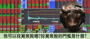 我可以投資美股嗎?投資美股的門檻有那些呢?