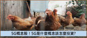 台股5G概念股簡介