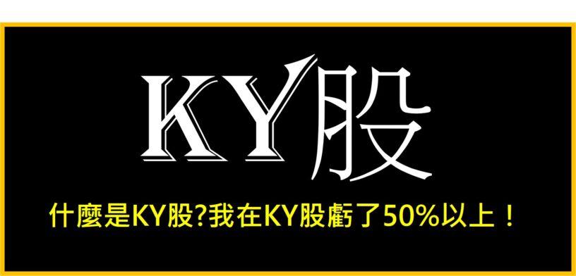KY股介紹,我在KY股虧了50%以上