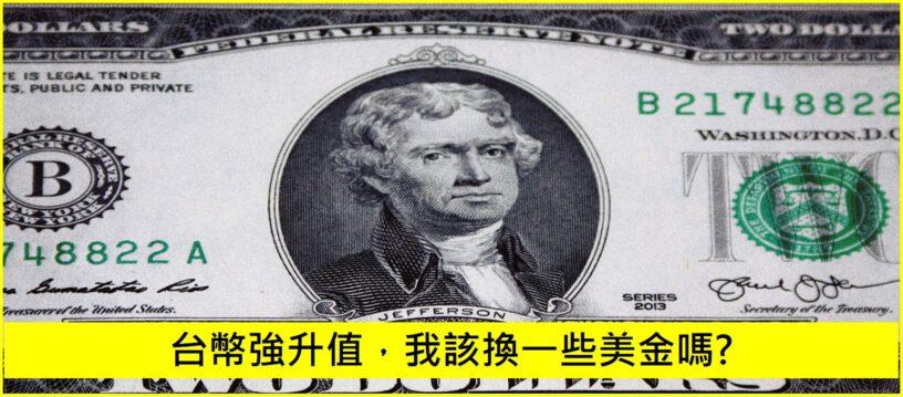 我該換美金嗎