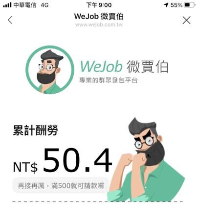 微賈伯WeJob任務報酬須滿台幣五百元才可領出