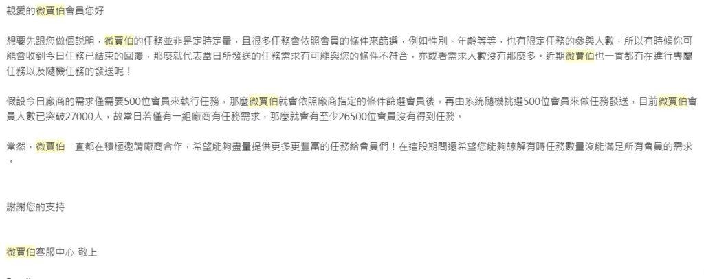 微賈伯WeJob客服回覆並沒有明確回答隨機任務相關問題
