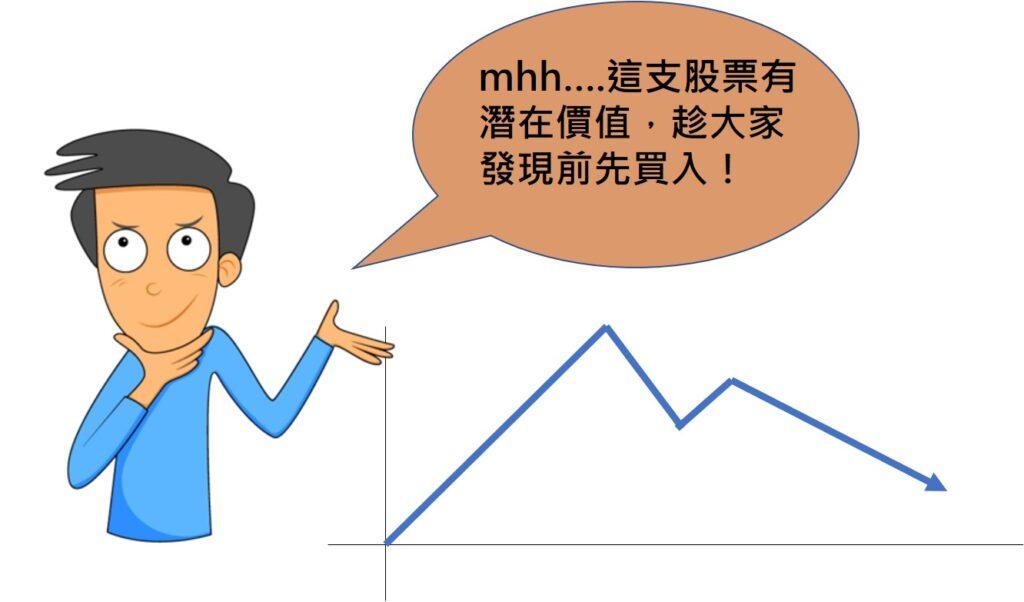 價值投資人利用市場資訊不對稱獲利