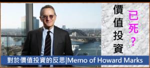 看完Howard Marks Memo 對於價值投資的一場反思